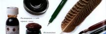 Перо и чернила: выбираем инструменты